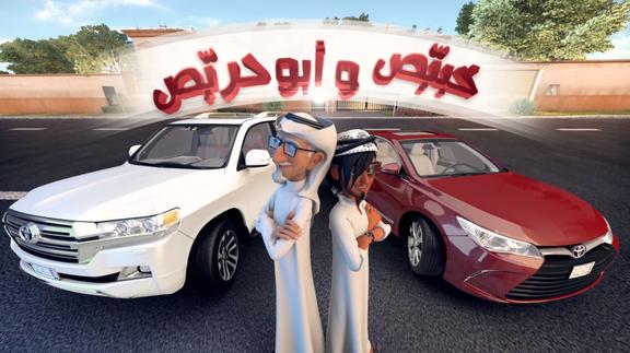 Toyota Service Saudi Rigs & Vfx Work